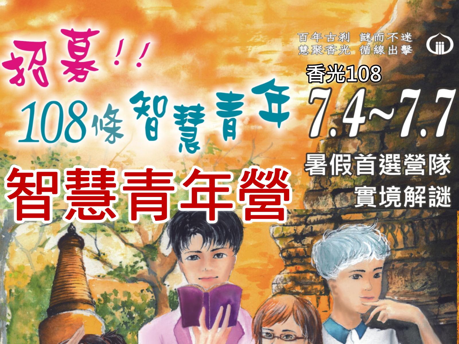 香光寺108年開心一夏兒童營幹部訓練報名(已額滿)