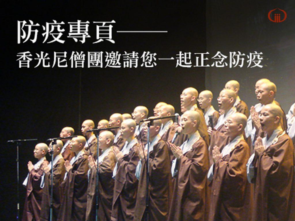 新春護國祈安法會