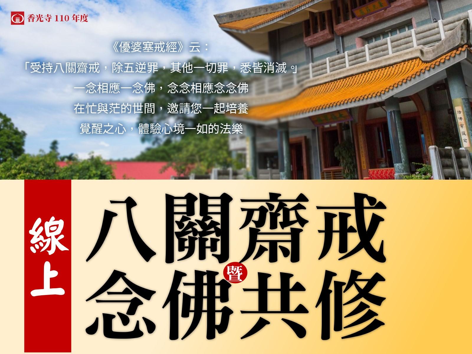 110年度香光寺線上八關齋戒暨念佛共修